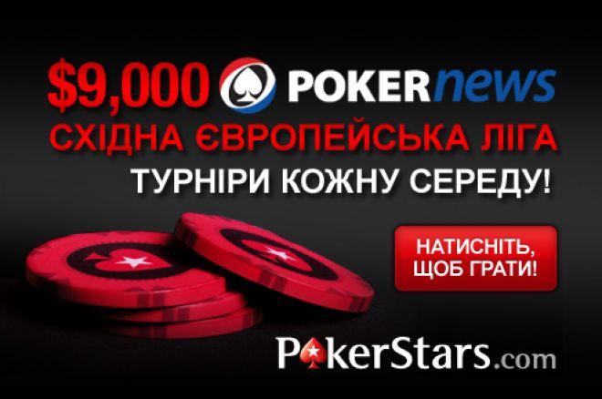Перший турнір Ліги Східної Європи вже сьогодні! 0001