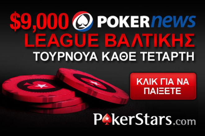 Πάρτε μέρος στο σημερινό PokerNews $9,000 PokerStars Baltic League event 0001