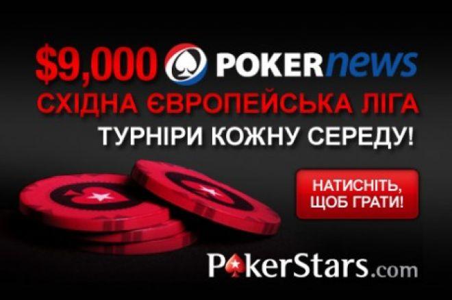 Третій турнір $9 000 Ліги Східної Європи вже... 0001