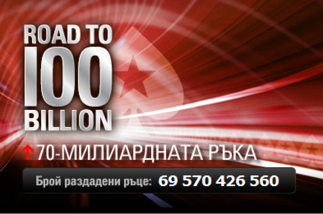pokerstars 70 billion hands