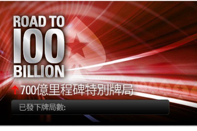 扑克之星700亿活动,中国玩家的福利? 0001