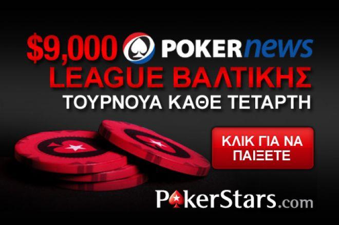 Πάρτε μέρος στο $9.000 PokerStars PokerNews League τώρα 0001