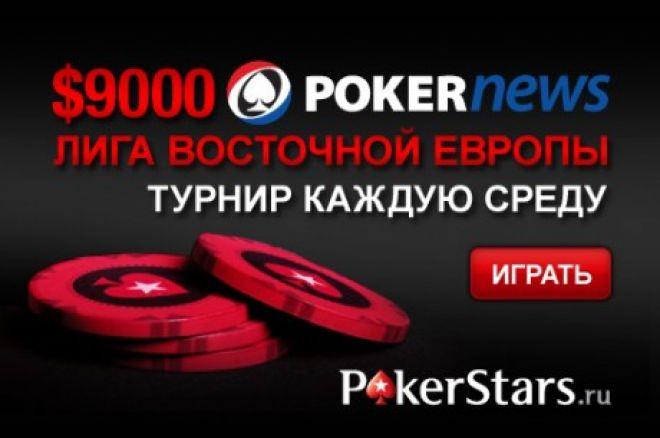 Наступний турнір Ліги Східної Європи PokerStars вже... 0001