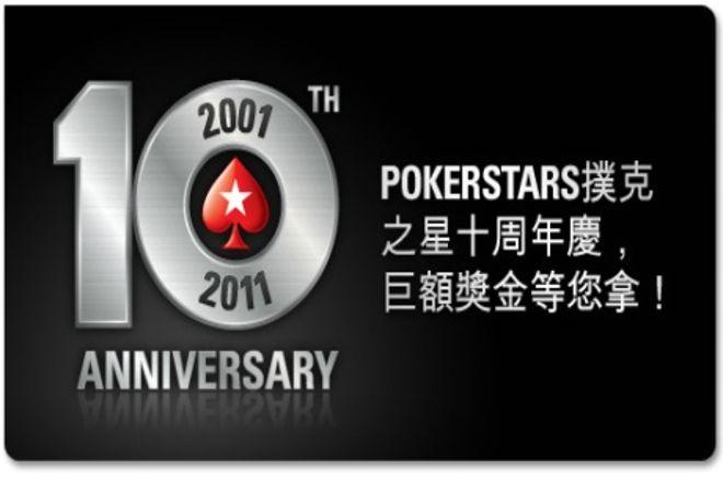2001-2011,扑克之星十岁生日 0001