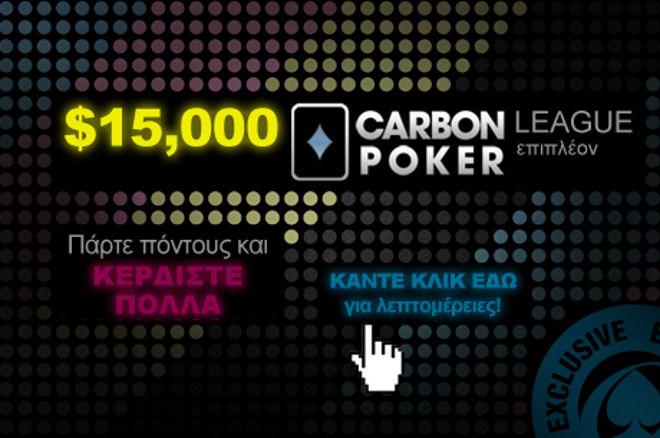 Πάρτε μέρος στο $15,000 Carbon Poker League για μεγάλα... 0001