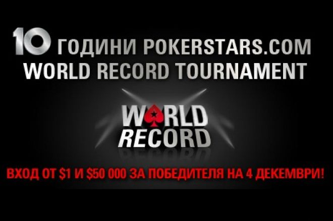 pokerstars world record