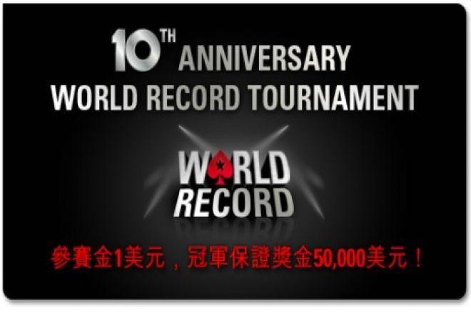 贡献力量,再次刷新世界纪录! 0001