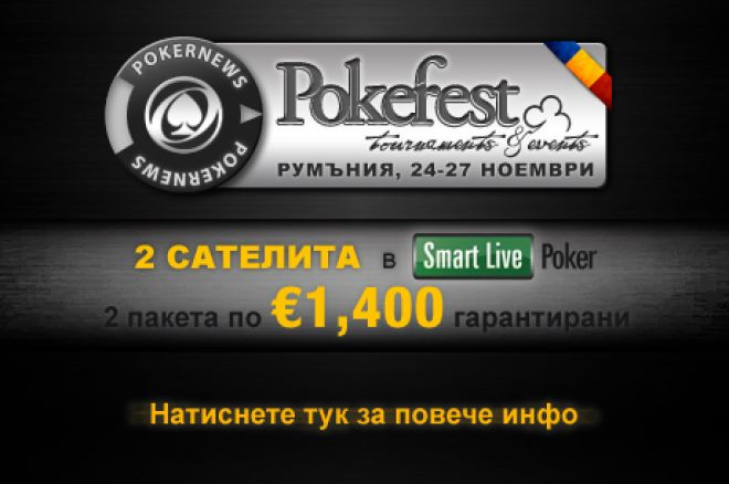 Smart Live Poker Promo