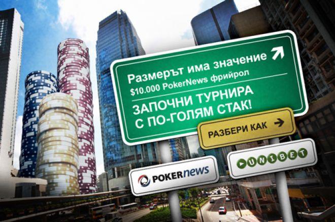 $10,000 Супер PokerNews фрийрол. Внимавайте: Размерът има... 0001