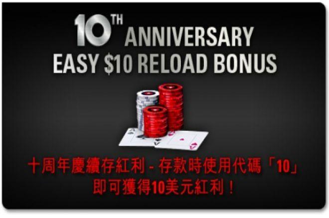 扑克之星十周年红利促销 0001