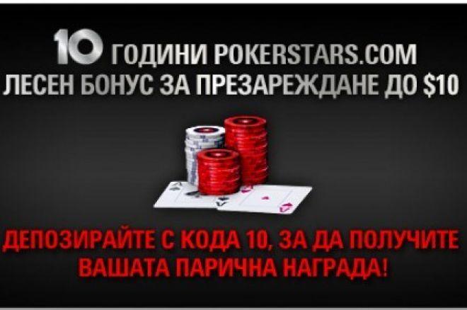 До $10 бонус за презареждане в PokerStars 0001