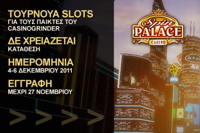 Μοναδικό τουρνουά slots εντελώς δωρεάν προσφορά του... 0001