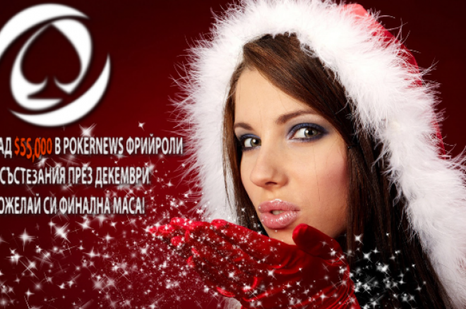 PokerNews Christmas