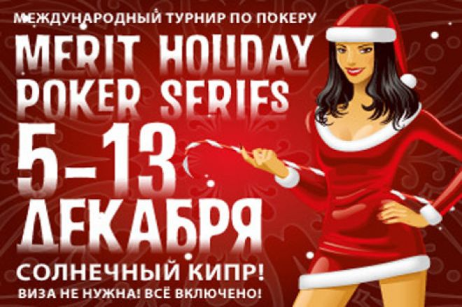 Merit Holiday Poker Series 2011