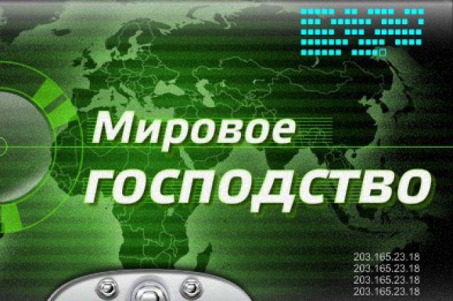 """PartyPoker Weekly: Акція """"Світове панування"""" і як пройти... 0001"""
