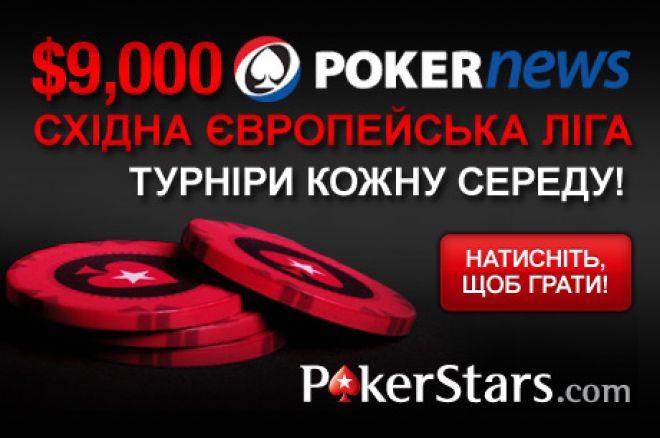 Приймай участь у турнірах $9 000 Ліги Pokernews і зіграй з... 0001