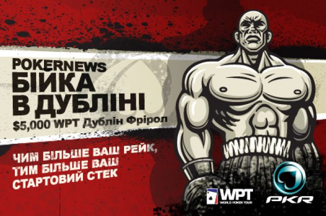 PokerNews $5K WPT Бійка в Дубліні 0001