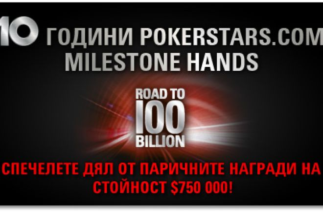 pokerstars millestone hands