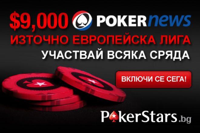 Предпоследен турнир от PokerStars лигата тази вечер. Deep... 0001