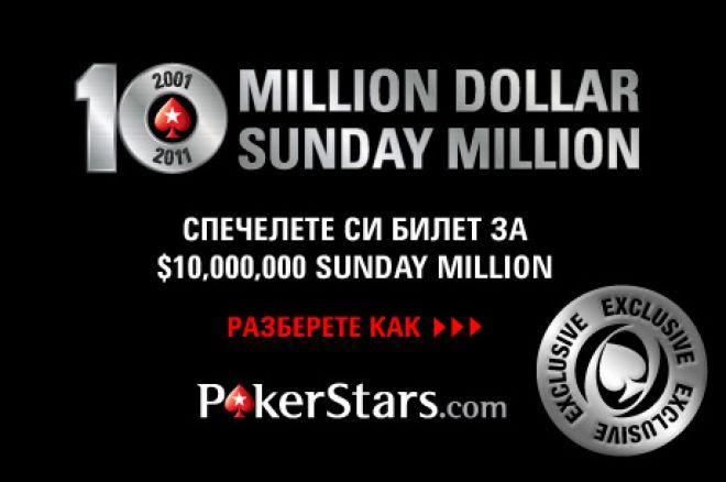 Пет $10М Sunday Million билета в PokerNews сателит с $2 вход... 0001