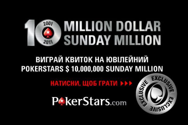 Виграй квиток на ювілейний Sunday Million 0001