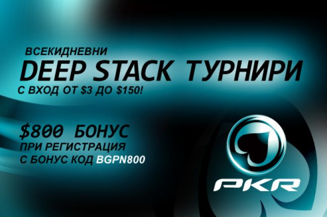 Изобилие от Deep Stack турнири ви очаквa в PKR 0001