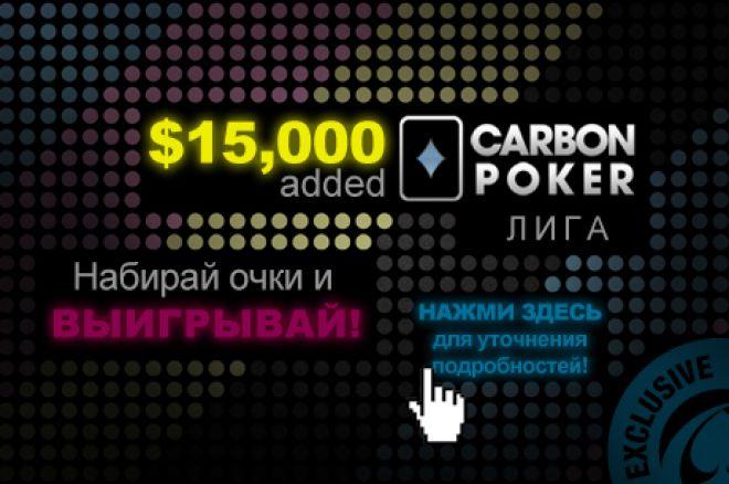 Залишилося всього чотири турніри $ 15 000 Carbon Poker ліги 0001