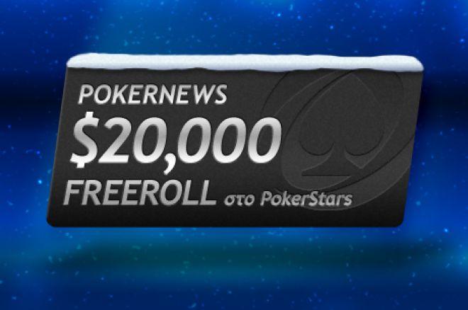 Σας παρουσιάζουμε το PokerNews $20K PokerStars Freeroll 0001