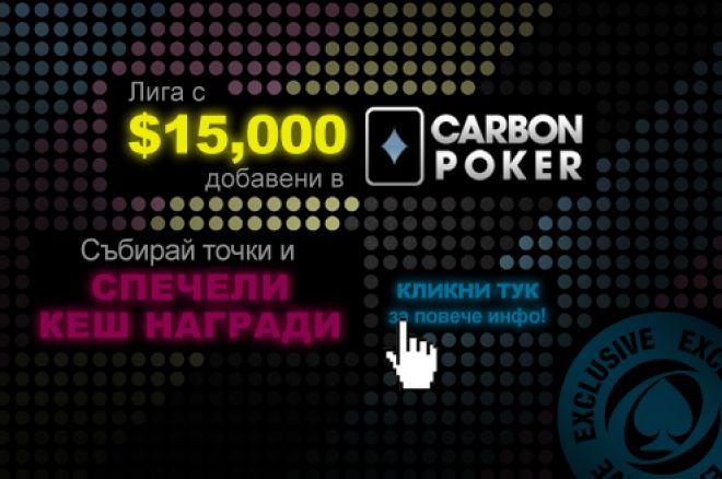 Последен фрийрол за $1,000 в Carbon Poker лигата за $15,000 тази вечер 0001
