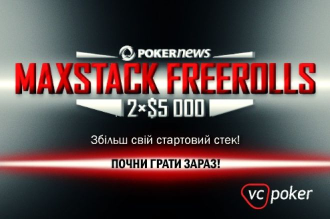 Почни гру з максимальним стеком в промо-акції MaxStack... 0001