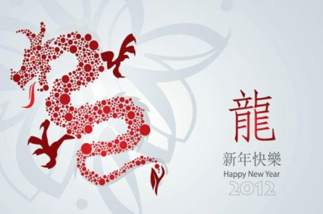 2012 新年快乐! 0001