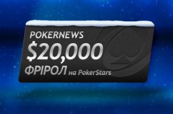 $20 000 для гравців PokerNews в ексклюзивному фріролі на... 0001