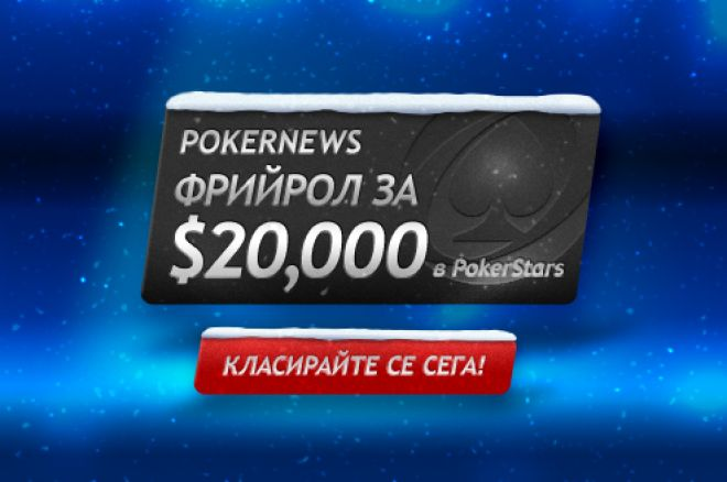 PokerNews фрийрол за $20,000 се задава в края на този месец 0001