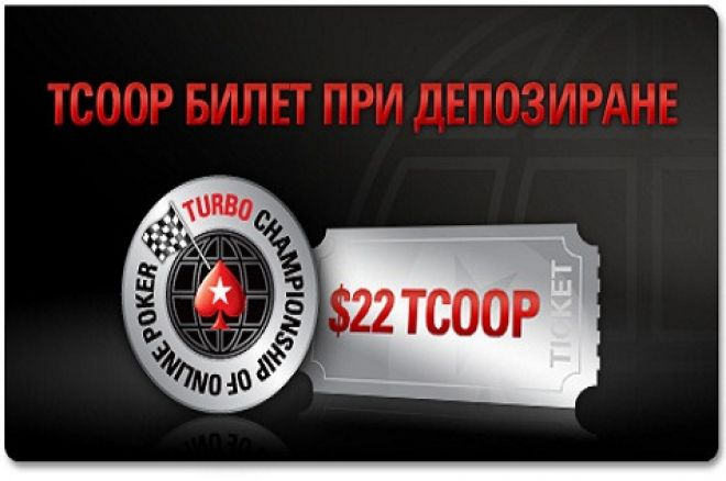 pokerstars tcoop reload