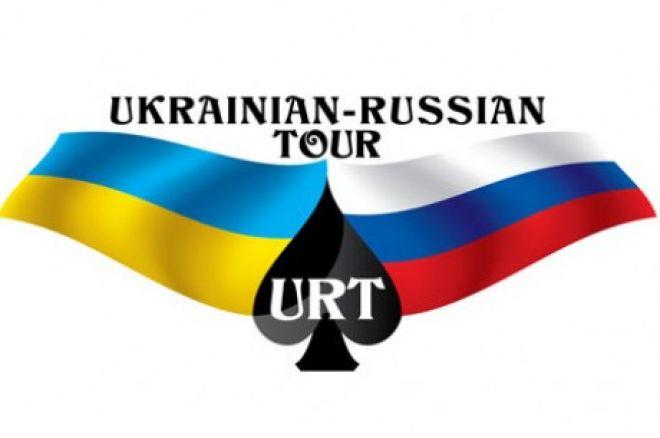 Ukrainian Russian Tour повертається в лютому 0001
