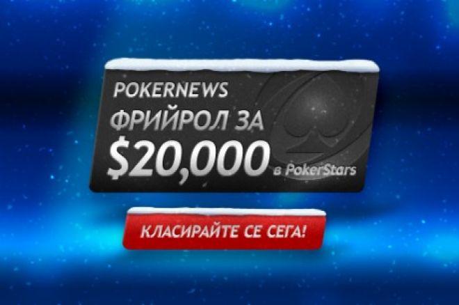 Безплатен $22 TCOOP билет и PokerNews фрийрол за $20,000 ви... 0001