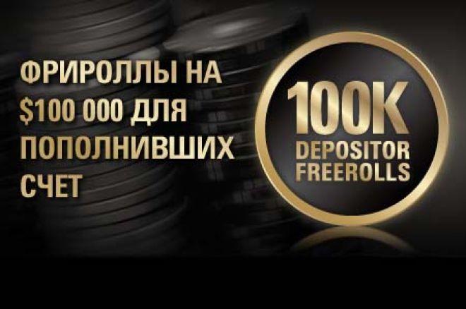 $100 000 фрироллы на PokerStars для пополнивших счет 0001