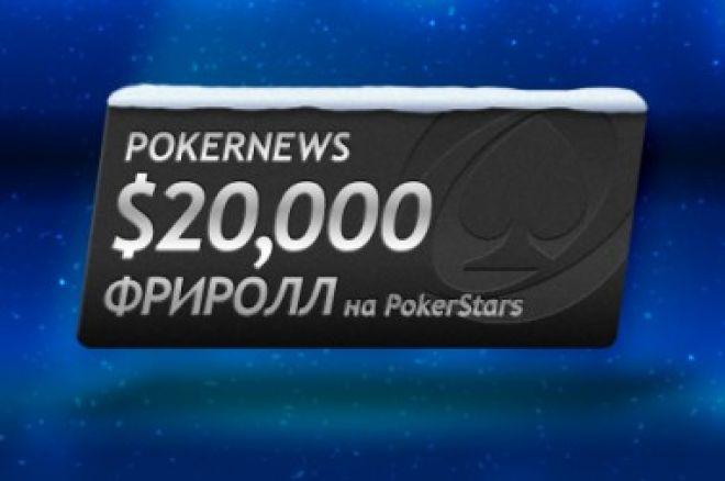 $20 000 в ексклюзивному фріролі на PokerStars 0001