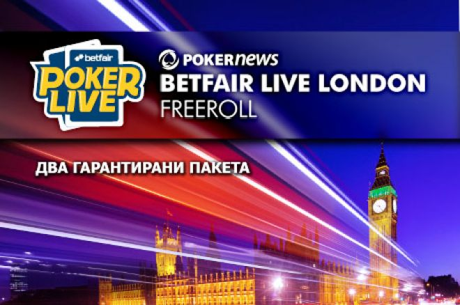 Fox Poker Club ще бъде домакин на Betfair Poker Live London... 0001