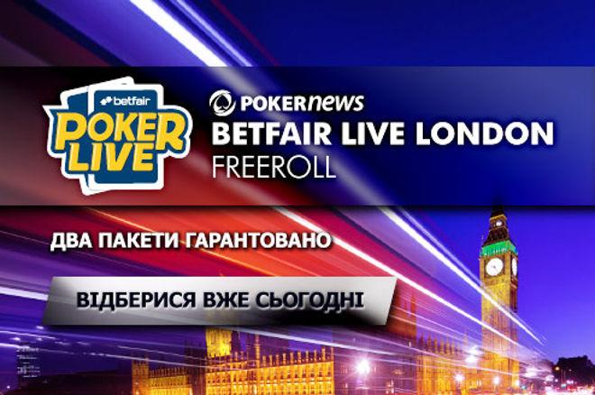 Залишилося всього кілька днів кваліфікації на Betfair Poker фрірол London Live 0001