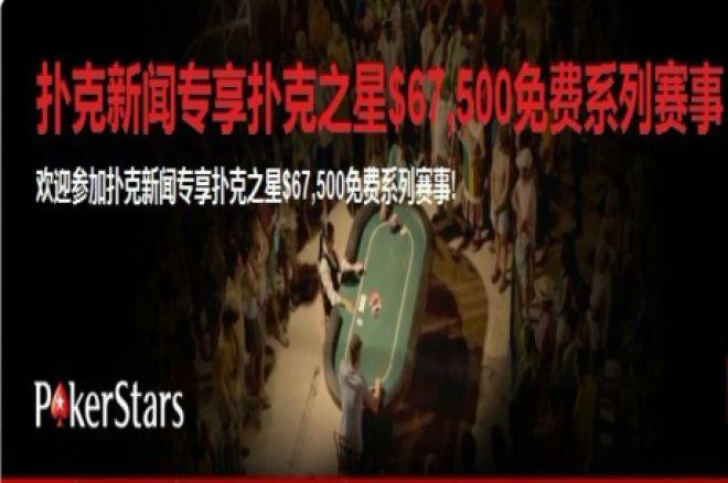 扑克新闻$67,500扑克之星免费系列赛事 0001