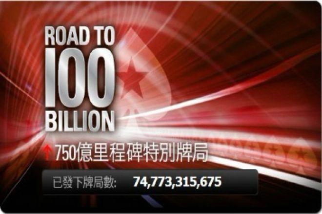 扑克之星750亿里程碑特别牌局再次袭来 0001