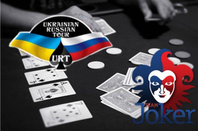 JokerTeam отправляется на URT! 0001