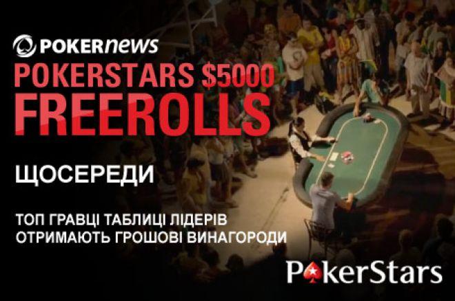 Не пропустіть щотижневий $ 5,000 PokerNews фрірол на... 0001