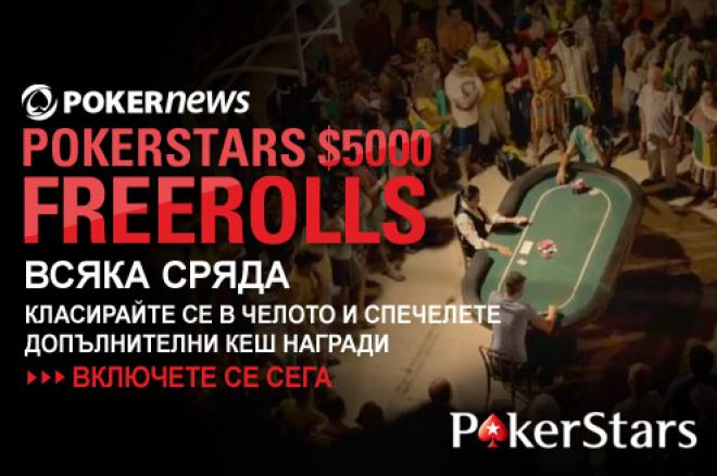Участвайте в седмичните PokerNews турнири за $5,000. Вход... 0001