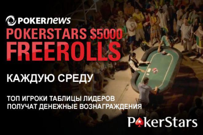Пройдите отбор на еженедельный $5,000 PokerNews фриролл... 0001