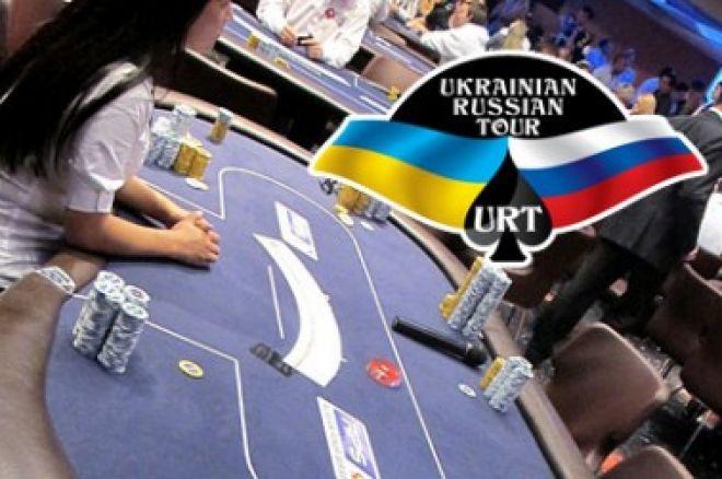 Все звезды едут в Киев - 27 февраля стартует URT 0001