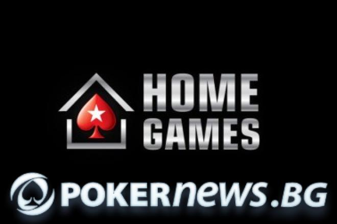 PokerNews.bg Home Games турнир тази вечер от 21:00ч в PokerStars 0001