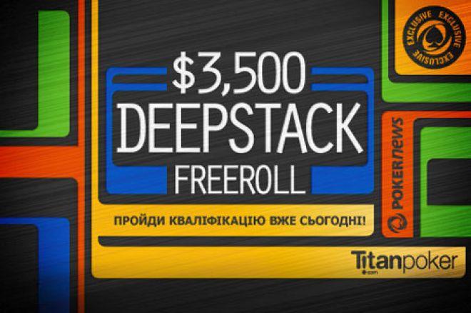 Останній день кваліфікації на $3,500 Deep Stack PokerNews Freeroll на Titan Poker! 0001