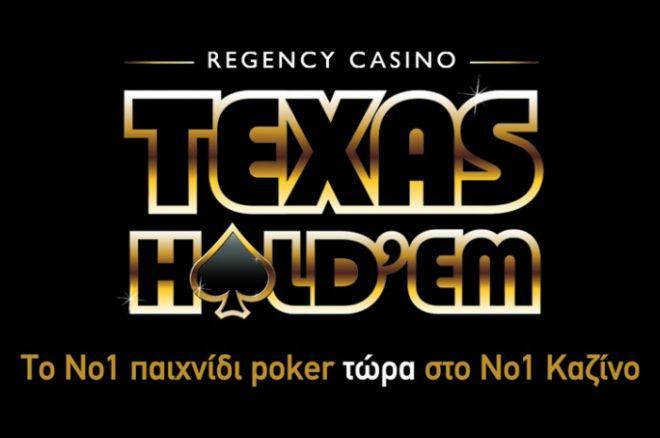 Το Greek Poker Tour έρχεται στο Regency Casino Thessaloniki και νέο... 0001